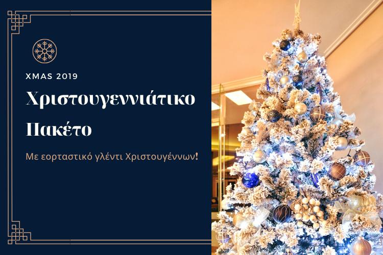 Χριστουγεννιάτικο Πακέτο διακοπών 2019